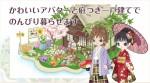 ニコッとタウン画像(かわいいアバターと庭付き一戸建てでのんびり暮せます)