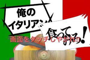 俺のイタリアン食ってみろ!の画像 1