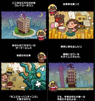 CRAZY TOWER(クレイジータワー)