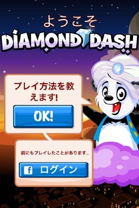Diamond Dashの画像 1