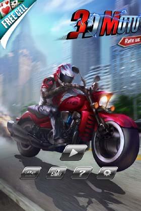3Dバイク