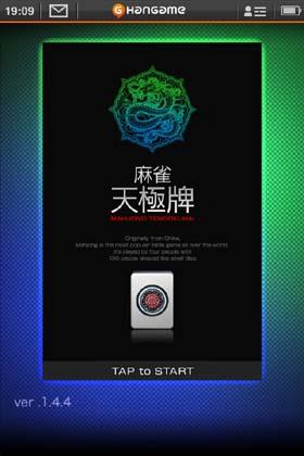 麻雀 天極牌 by Hangameの画像 1