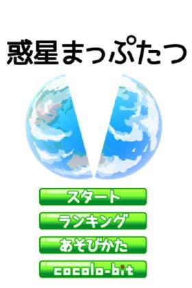 惑星まっぷたつの画像 1