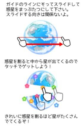 惑星まっぷたつ
