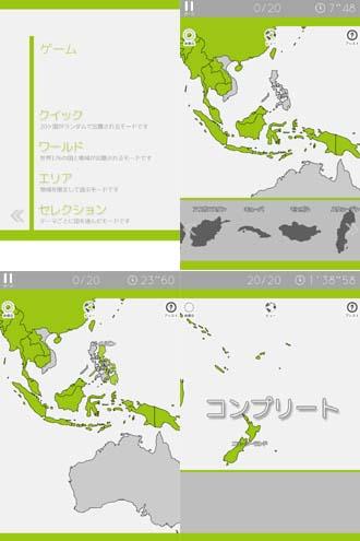 あそんでまなべる 世界地図パズル