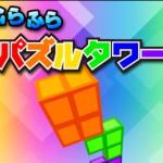ふらふらパズルタワーの画像 1