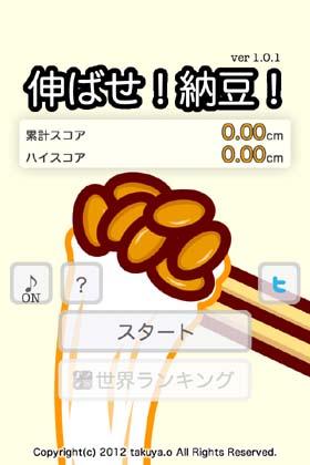 伸ばせ!納豆!の画像 1