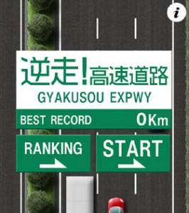 逆走!高速道路の画像 1