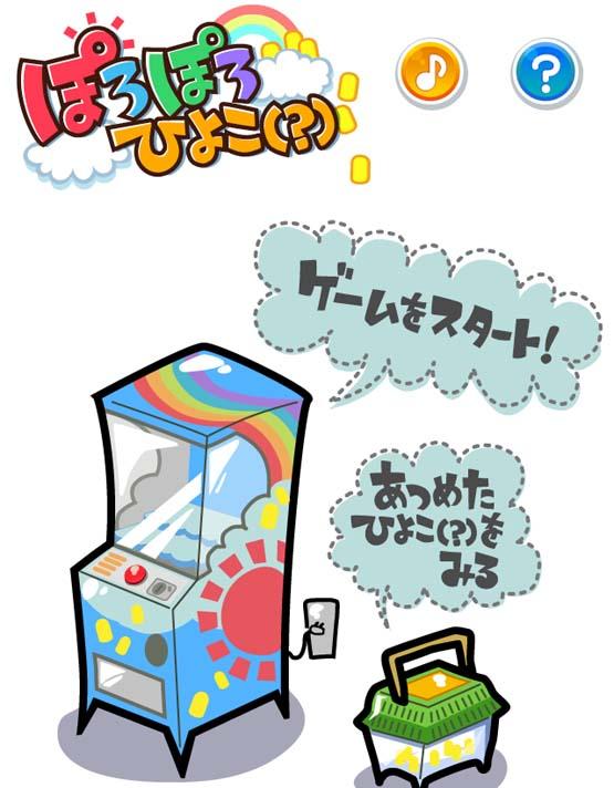 ぽろぽろひよこ(?)の画像 1