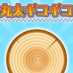 丸太ギコギコの画像 1