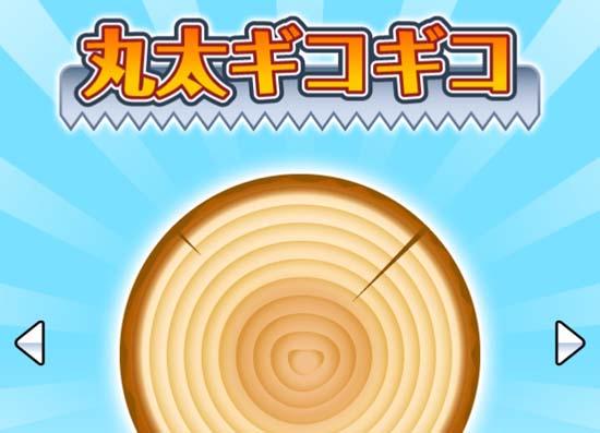 丸太ギコギコ