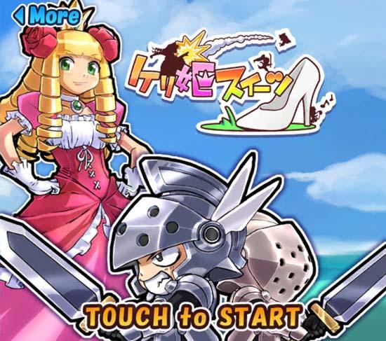 ケリ姫スイーツの画像 1