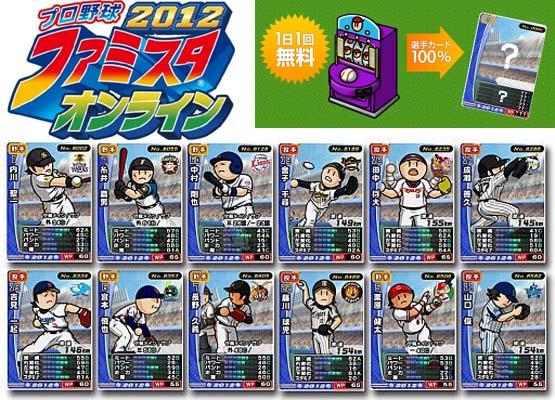 ファミスタオンライン 2012
