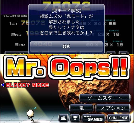 Mr Oops!!