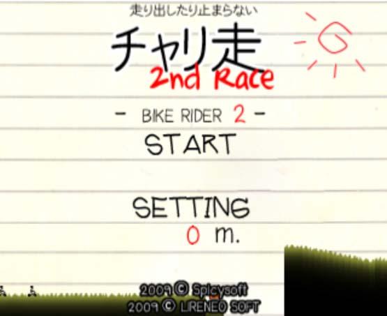 チャリ走2nd Raceの画像 1