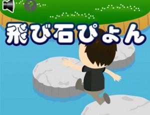 飛び石ぴょんの画像 1