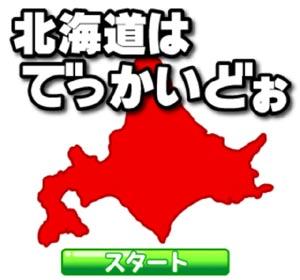 北海道はでっかいどぉの画像 1