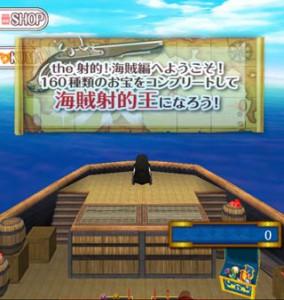 海賊射的の画像 1