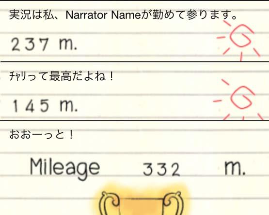 チャリ走2nd Race