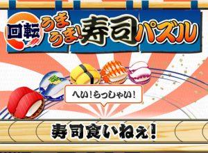 うまうま!寿司パズルの画像 1