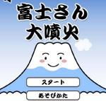 富士さん大噴火の画像 1