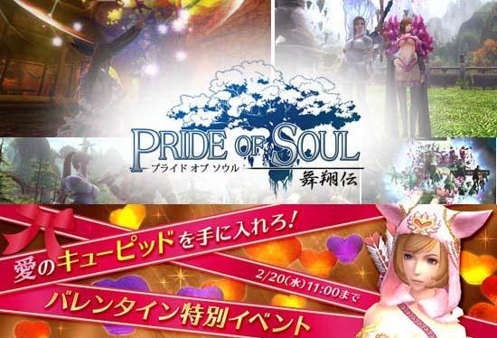 Pride of Soulの画像 1