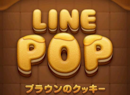 LINEPOPの画像 00