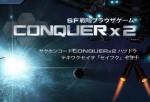 CONQUERX2の画像 01