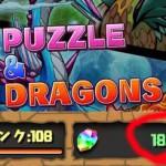 パズル&ドラゴンズの画像 1