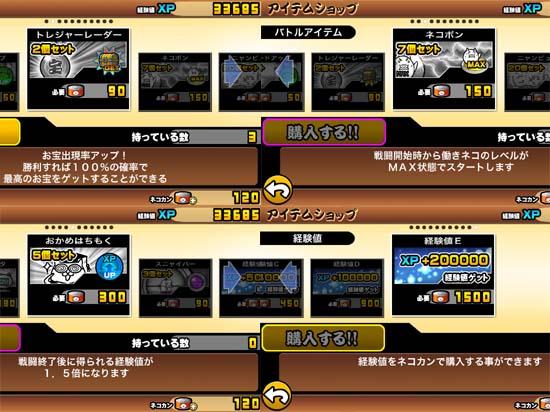 にゃんこ大戦争ネコ缶ゲットの画像 3