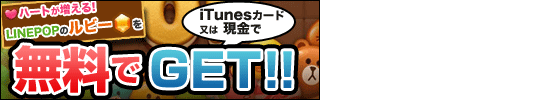 LINEpop_banner320_100