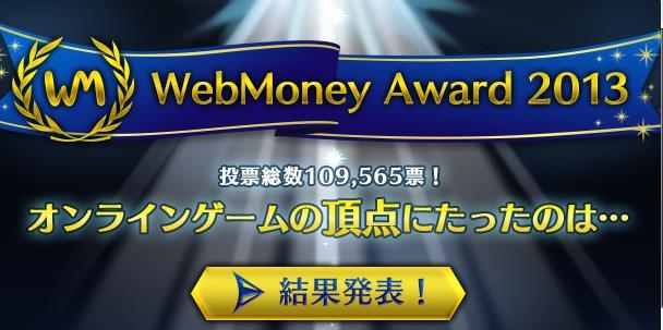 WebMoney Award2013