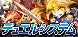 gamegid_top_bnr_duel
