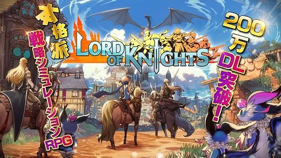 Lord of Knights(ロードオブナイツ)
