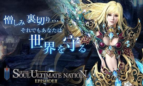 Soul of the Ultimate Nation(ソウル・オブ・ジ・アルティメット・ネイション)