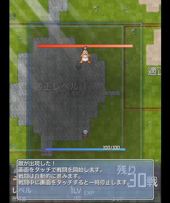 インフレーションRPGクエスト