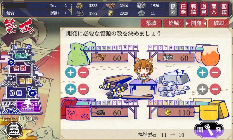 御城プロジェクト~CASTLE DEFENSE~