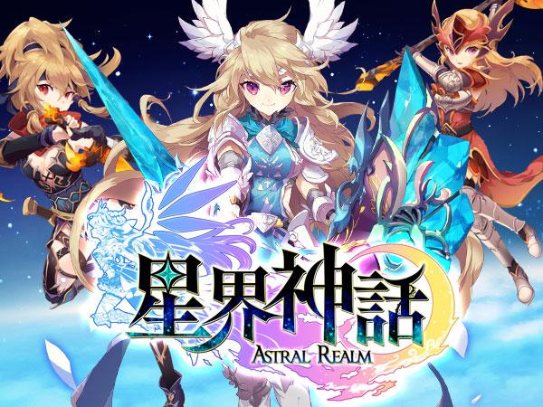 星界神話 -ASTRAL TALE-