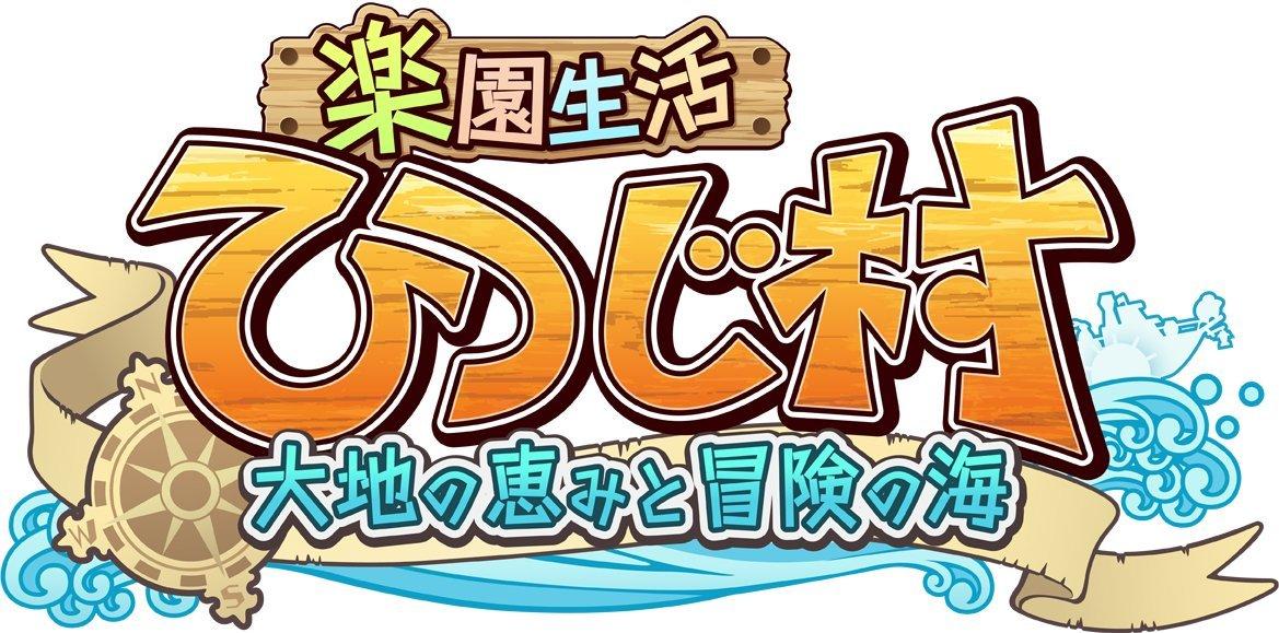 楽園生活 ひつじ村〜大地の恵みと冒 険の海