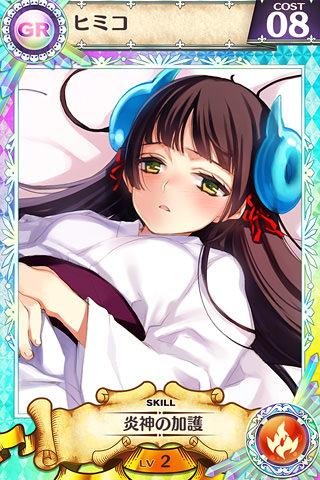 ヒミコ_カード