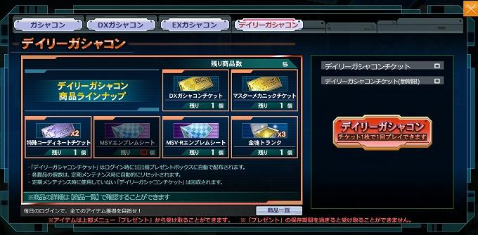 図2:通常プレイでDXガシャは入手可能