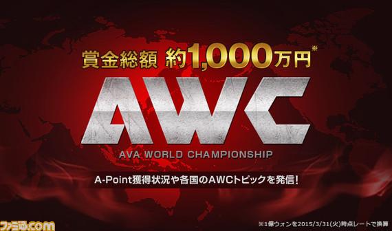 AVA 国際大会