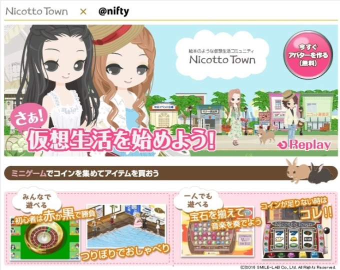 ニコッとタウン1