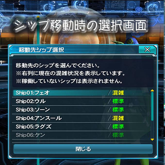 001_ShipMove