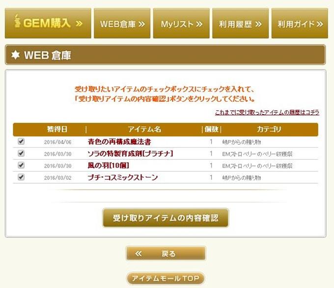 web倉庫プレゼント