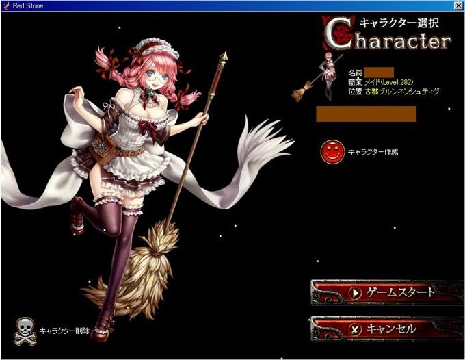 キャラクター選択画面1