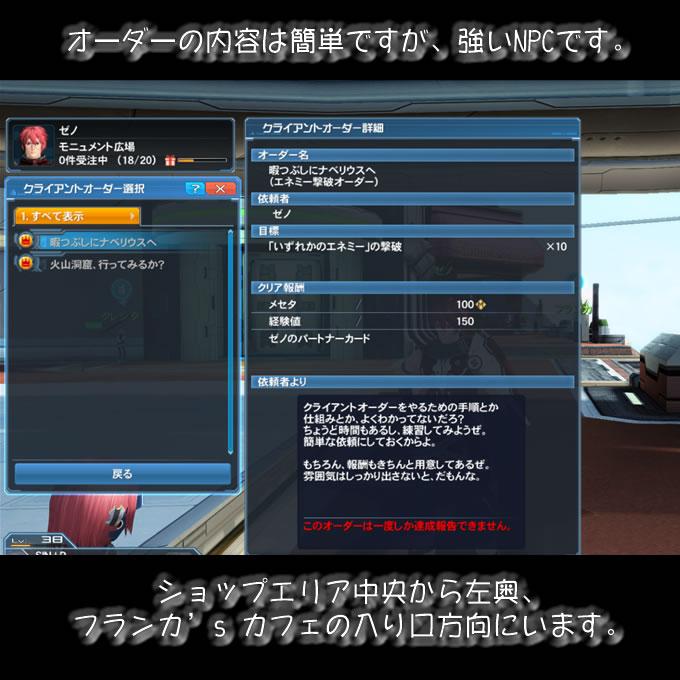 C-003_npcp