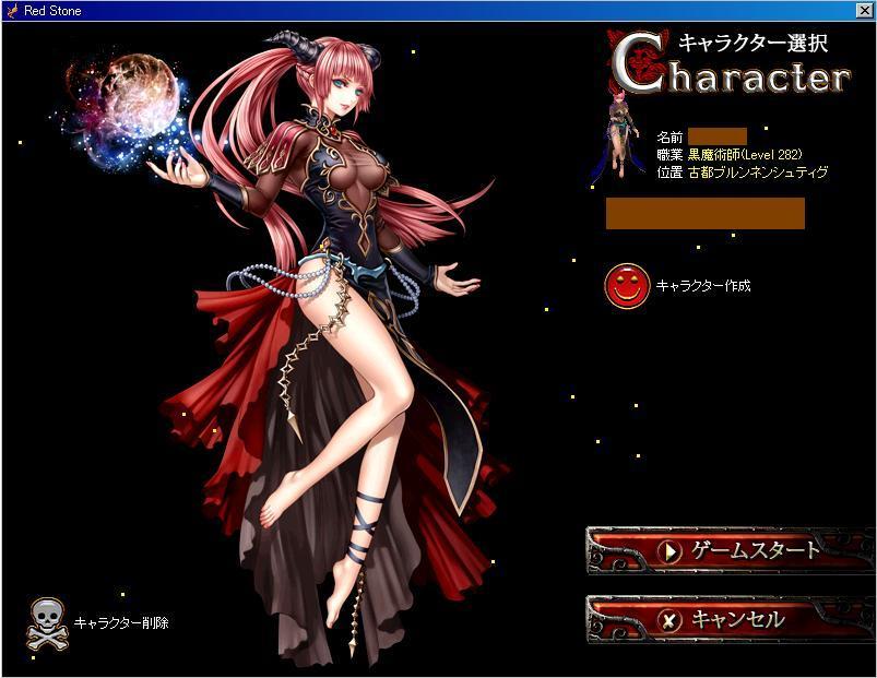 キャラクター選択画面2
