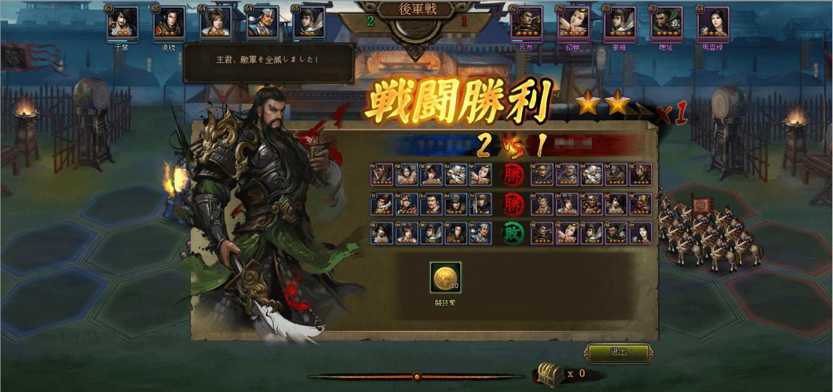 三軍演武勝利画面 画像